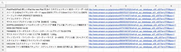スクリーンショット 2014-11-09 20.32.19