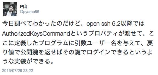 スクリーンショット 2015-08-09 18.04.36