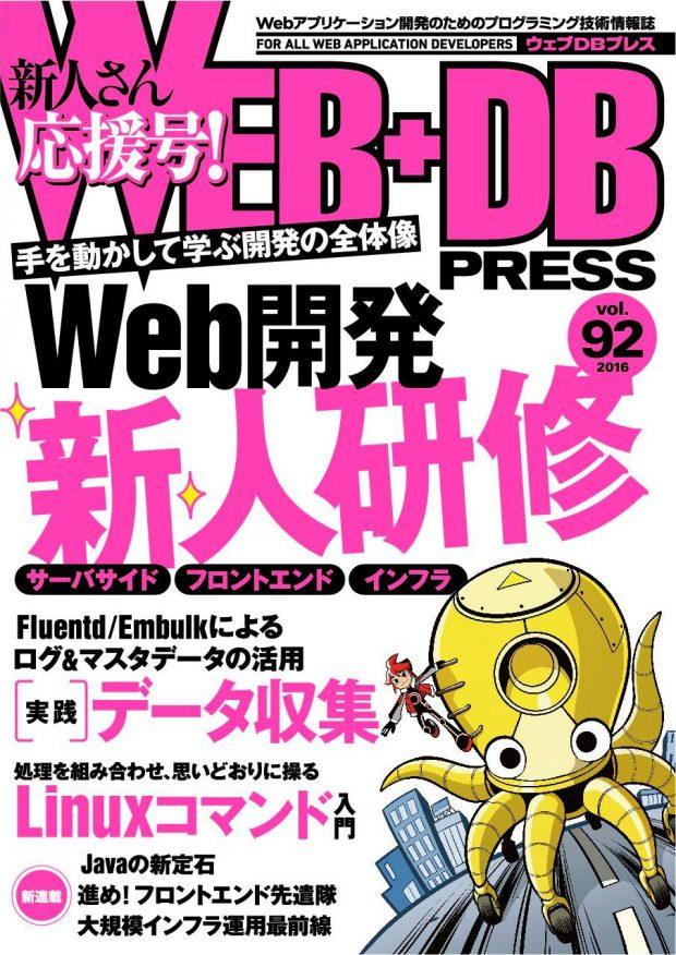 2016-04-22-webdb-press-vol92